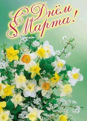 Поздравляю всех женщин и девушек собравшихся на этом форуме с весенним праздником 8 Марта