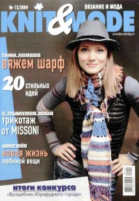 Knit&mode № 12 2009г