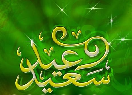 АсСалям Алейкум уа РахматАллахи уа Баракатуху укхти Иид Мубарак хабибти Так же всех мусульман с пра...