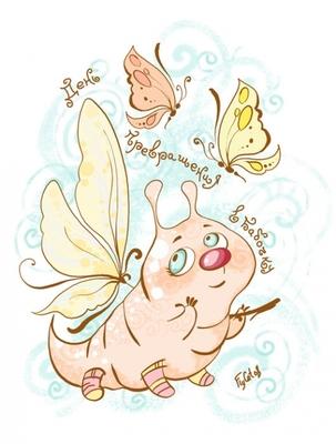 19 августа День превращения в бабочку Кто знает, о чем думает гусеница за пять минут до превращения...