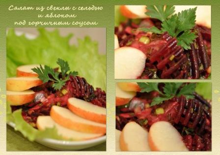 Салат из свеклы с сельдью и яблоком под горчичным соусом