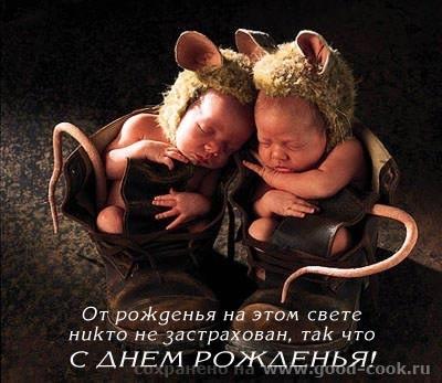Валюша,с Днем Рождения