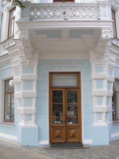 Художественный музей им