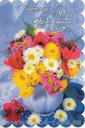 Таня, поздравляю тебя с днем рождения