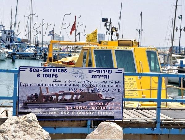 Другая улочка вывела нас в порт старого Акко, где на волнах покачиваются рыбацкие лодки,катера и ях... - 4