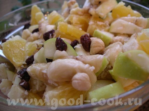 Прекрасные десерты или ужин Состав: банан, апельсин, яблоко, изюм, орехи, сахар и кокосовая стружка