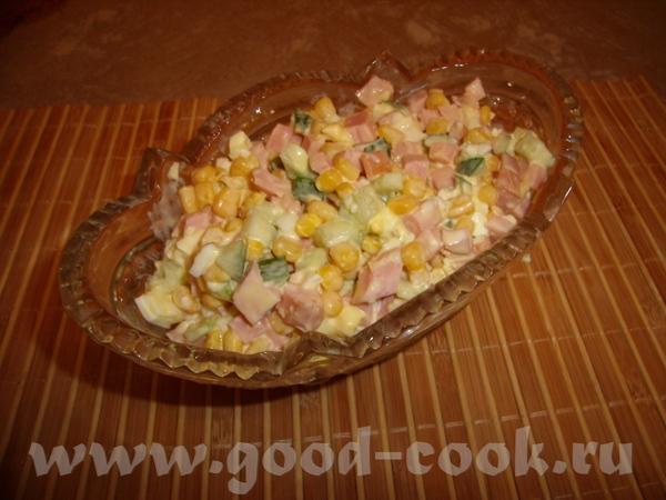 САЛАТ С ВЕТЧИНОЙ И КУКУРУЗОЙ 300 гр ветчины 4 яйца 2 свежих огурца 1 банка (250 гр) консервированой...