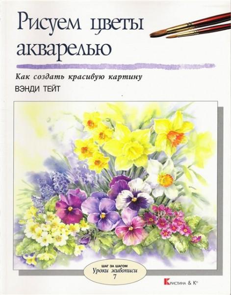 Dipingere Fiori e Piante / Рисование цветов и растений акварелью язык итальянский - 7