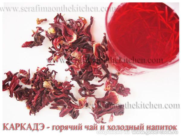 чай каркадэ, напиток каркадэ