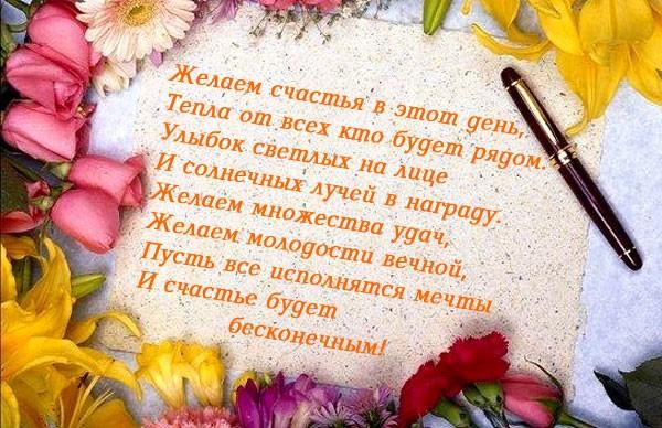 Поздравления с днем рождения женщине от коллектива своими словами