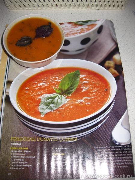 т0матный суп с базилик0м