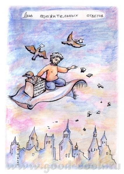 3 декабря День положительных ответов Хватит, хватит мучиться вопросами