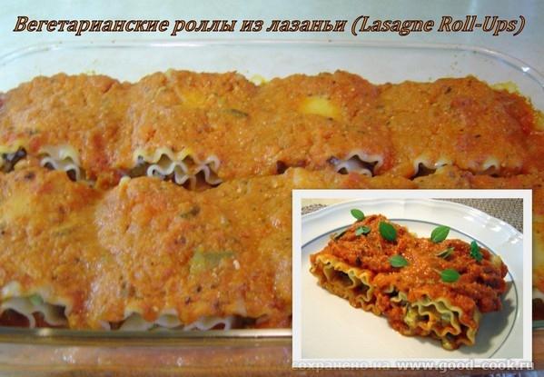 Вегетарианские роллы из лазаньи. (Lasagna roll-ups)