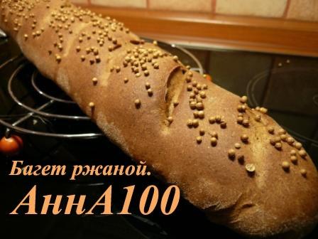 Багеты ржаные Рецепт здесь
