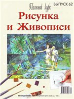 Название: Технология материалов стенописи Автор: Комаров А - 3
