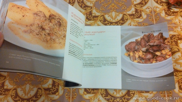 Книга рецептов к моему Редмонд 20