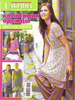 Название: сабрина специальный выпуск 3 2009 Качество: отсканированые страницы Формат: jpeg Страниц:...
