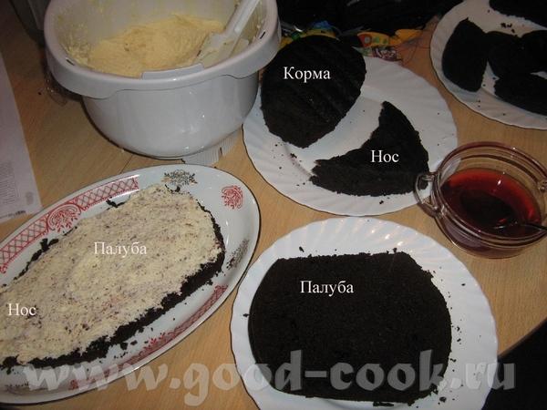 "Торт ""Пиратский галеон"" Коржи - Торт ""Шоколад на кипятке"" (Спасибо Моргане - 4"