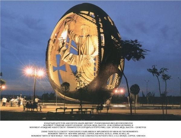 А в окрестностях Севильи в Испании стоит вот это чудо - Колумб в Яйце: Творец презентовал этот шеде...