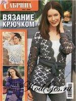 Название: Сабрина Год / месяц: Спецвыпуск 2009-1 Формат: pdf Размер: 14 - 4