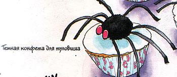 """Кексы """"Паучок"""" Булочки """"Улитка"""""""