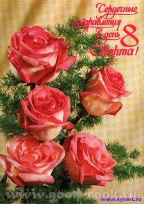 Оля, поздравляю тебя с 8 Марта