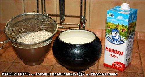 Готовим рисовую кашу … Значит что - 3