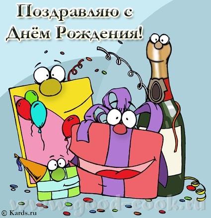 Наташа, поздравляю тебя с днем рождения