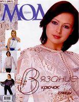 Название: Журнал мод №11(461) Формат: djvu Размер: 8
