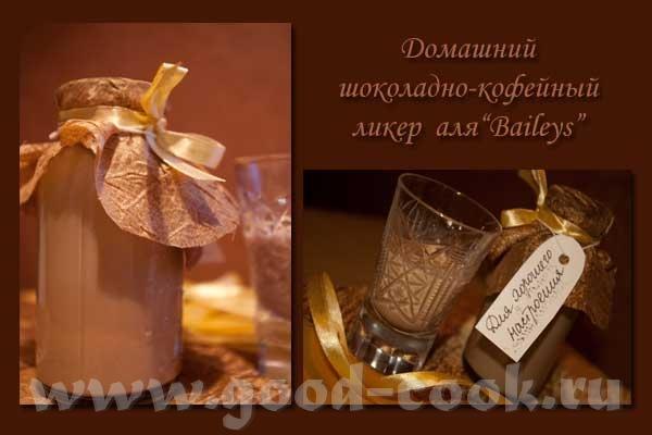 """Как и обещала, показываю свою первую бутылочку ликера """"Ленинский Бэйлиз"""" от Гали-Мадама"""