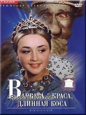 царь там сына задолжал, Варвара - краса, длинная коса вроде назывался фильм