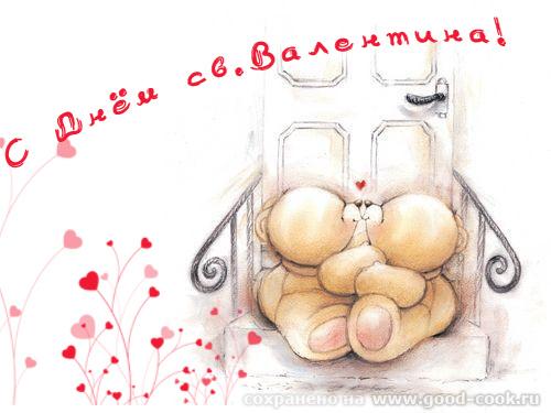 Лена, с праздником всех влюбленных
