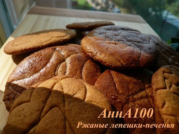 Ржаные лепешки-печенья Рецепт здесь