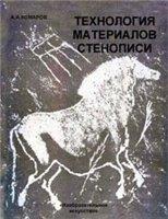 Название: Технология материалов стенописи Автор: Комаров А