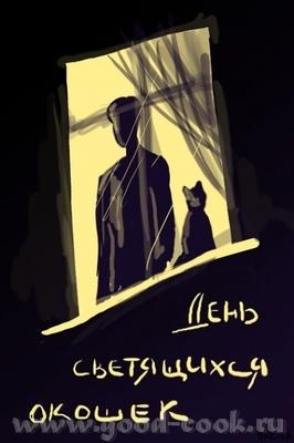 21 ноября День светящихся окошек Темнота никогда не бывает абсолютной