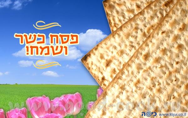 Поздравляю всех празднующих с праздником Песах