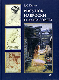 А теперь сборник книг по рисунку - 4
