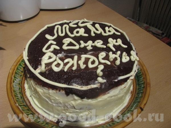 "Торт ""Пражский"" Тесто: 3 яйца, 1 стакан сахара, 1 ст"