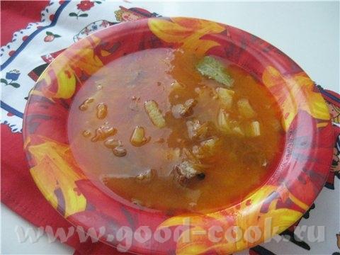 Ирочка несу спасибку за суп - харчо Нам вкусненько , для зимы знатный супец