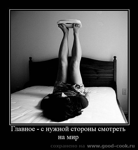 а вообще Главное настрой и настроение