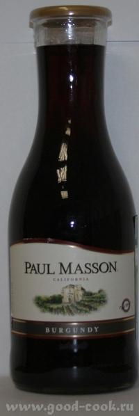 Нелли интересно твое мнение ( а особенно Киры)по поводу вин Поля Масона