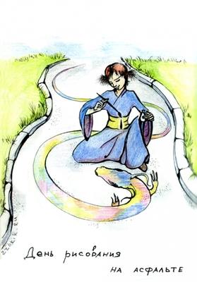 16 июля день рисования на асфальте Рисовать на асфальте можно просто так, а можно со знанием дела