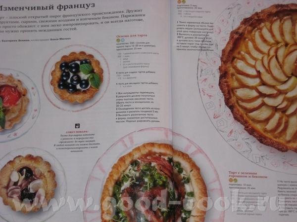 Тарт с картошкой, помидором и двумя сырами Рецепт теста взят в журнале Хлеб и Соль за август 2010 - 2