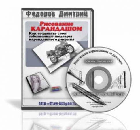 Рисование карандашом (RUS/2009) Видеокурс предназначен помочь Вам преодолеть все психологические фи...