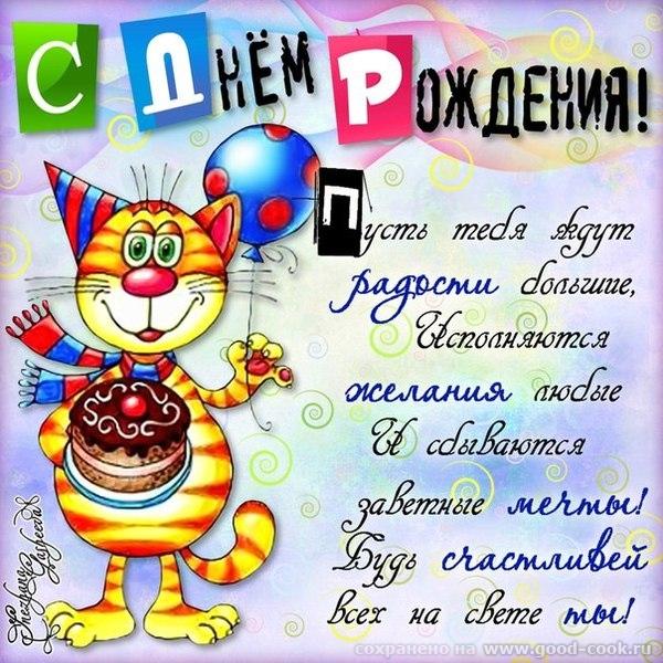 С днём рождения серёжа поздравления прикольные