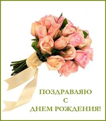 АЛЕНУШКА, С ДНЕМ РОЖДЕНИЯ ТЕБЯ