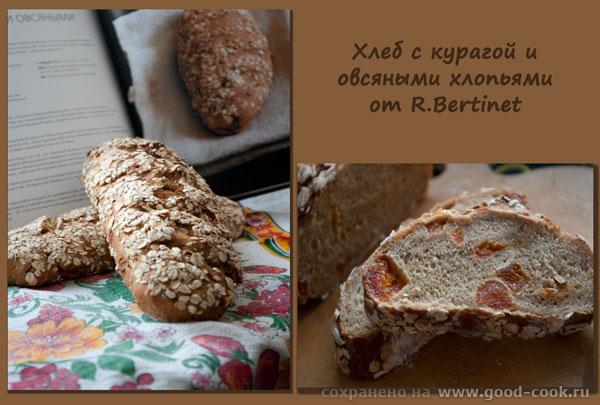 Принесла вам очень вкусный хлеб от Бертине