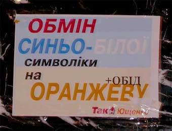 И еще статейки подкину: Теледебаты Янукович и Ющенко завершили рукопожатием Юлия Тимошенко: Ющенко...