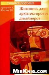 Автор: Monika Reiter-Zinnau Название: Aquarell Aufbaukurs Издательство: Frechverlag GmbH, Topp Год: 2000 Формат: jpg С... - 2