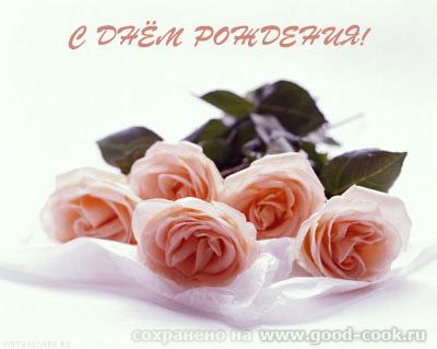 Надюша, поздравляю тебя с днем рождения